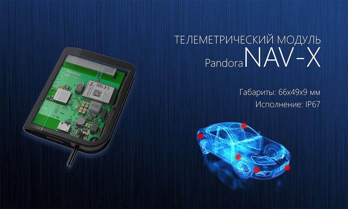 Старт продаж телеметрического модуля Pandora NAV-X