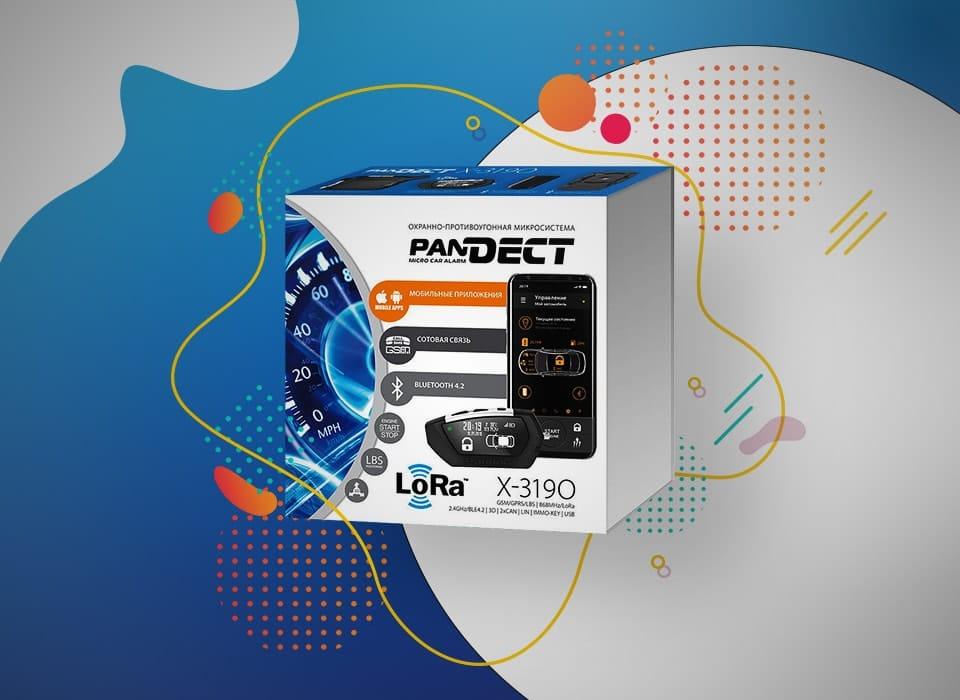 Старт продаж охранной системы PanDECT X-3190