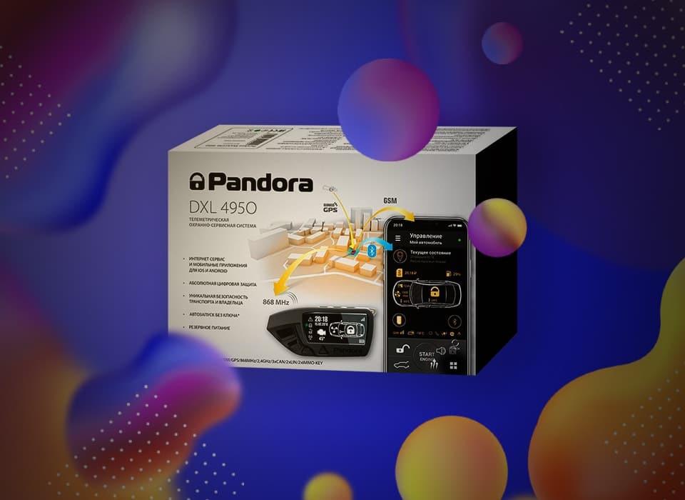 Старт продаж охранной системы Pandora DXL 4950
