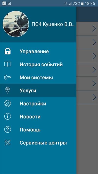 Приложение Pandora Online