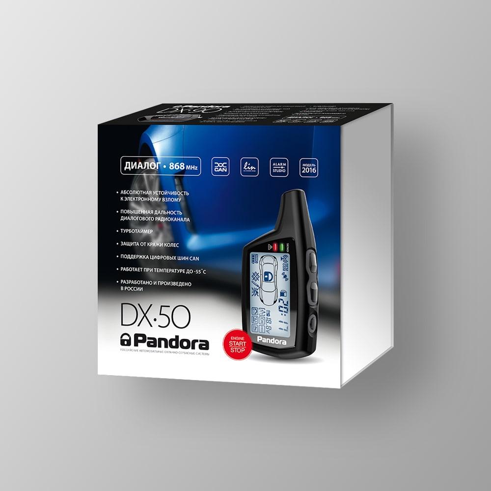 Автосигнализация Pandora DX-50B