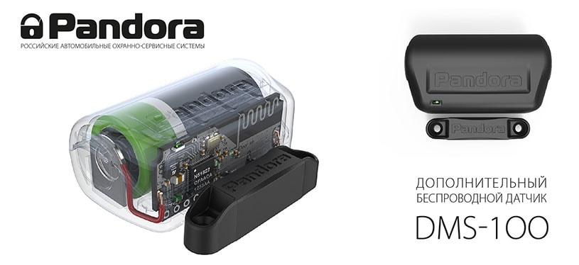 Датчик двери Pandora DMS-100