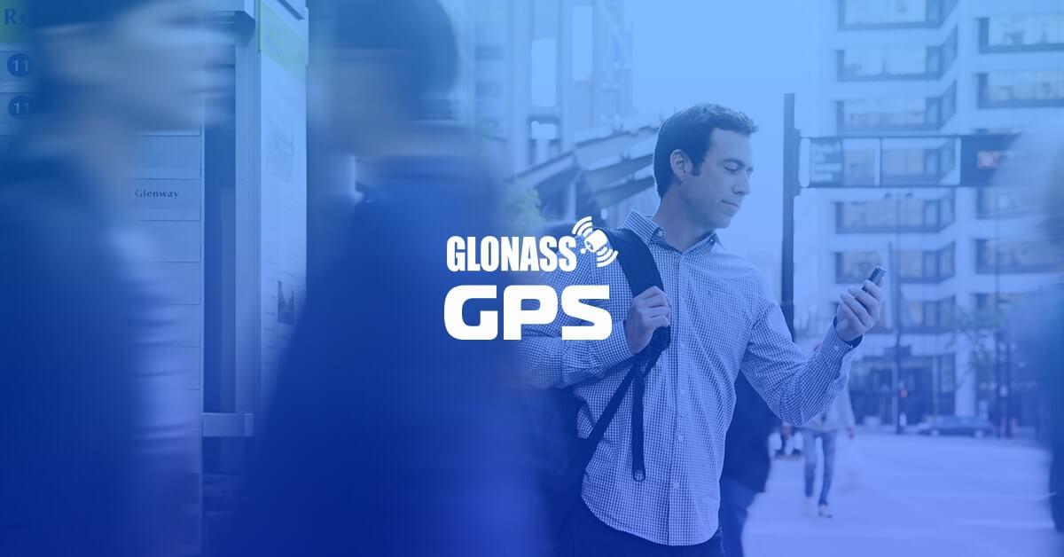 GPS/ГЛОНАСС-позиционирование и трекинг