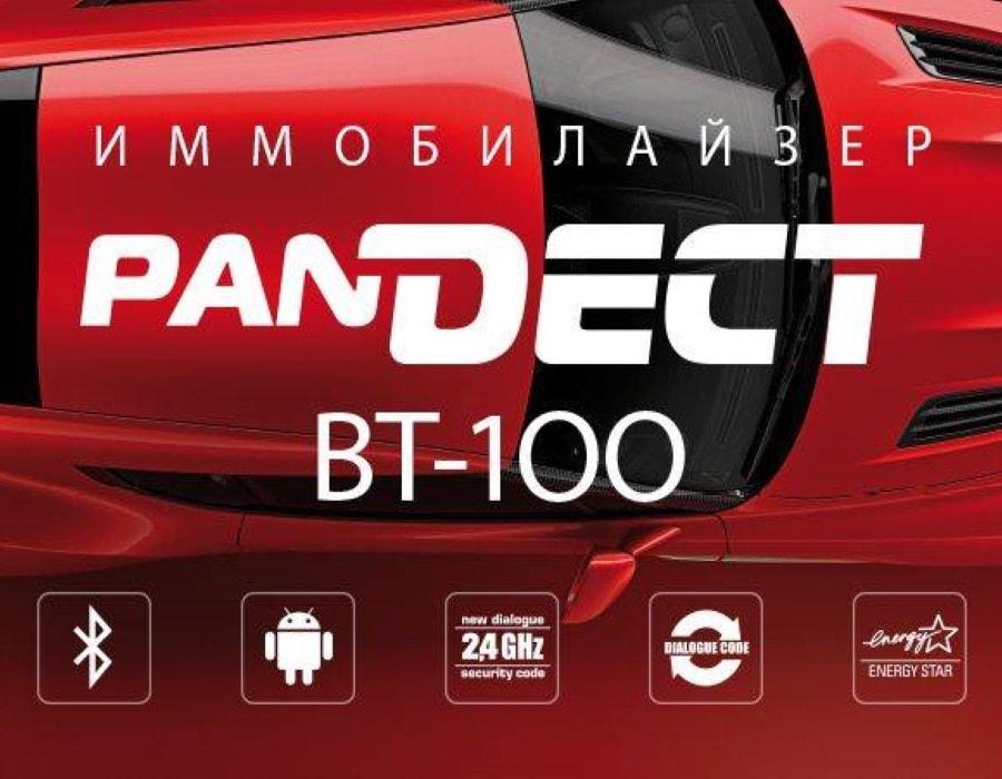 Начато производство иммобилайзера PanDECT BT-100