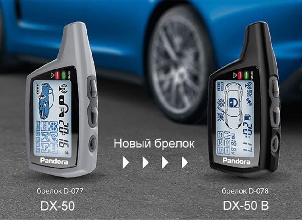 НовинкаНовинка Pandora DX-50b поступает в продажу Pandora DX 50B поступает в продажу