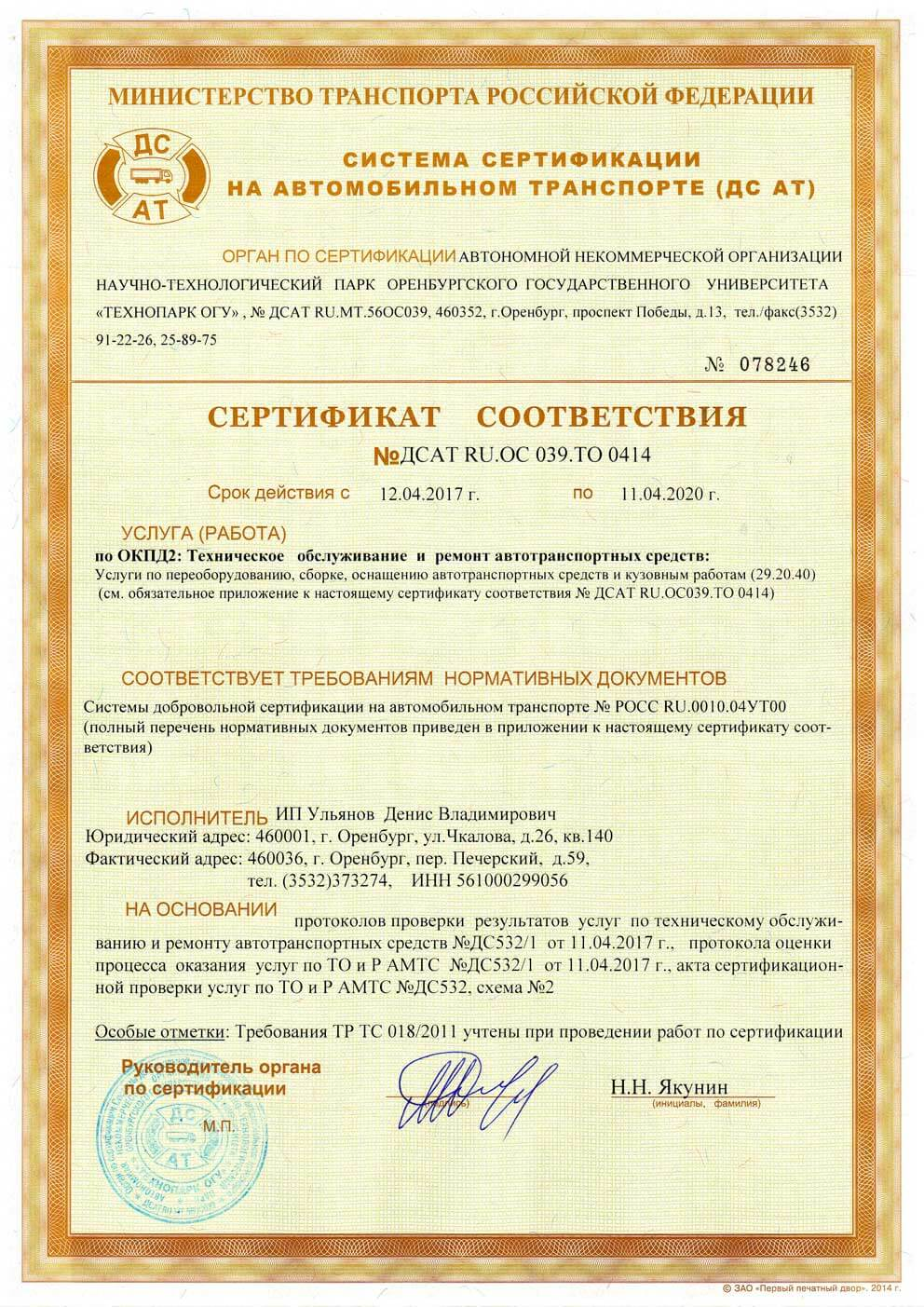 Сертификат соответствия Автолюкс ИП Ульянов 2017-2020
