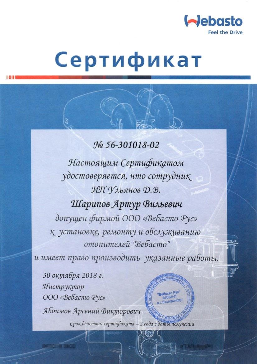 Сертификат Webasto Шарипов Артур Вильевич