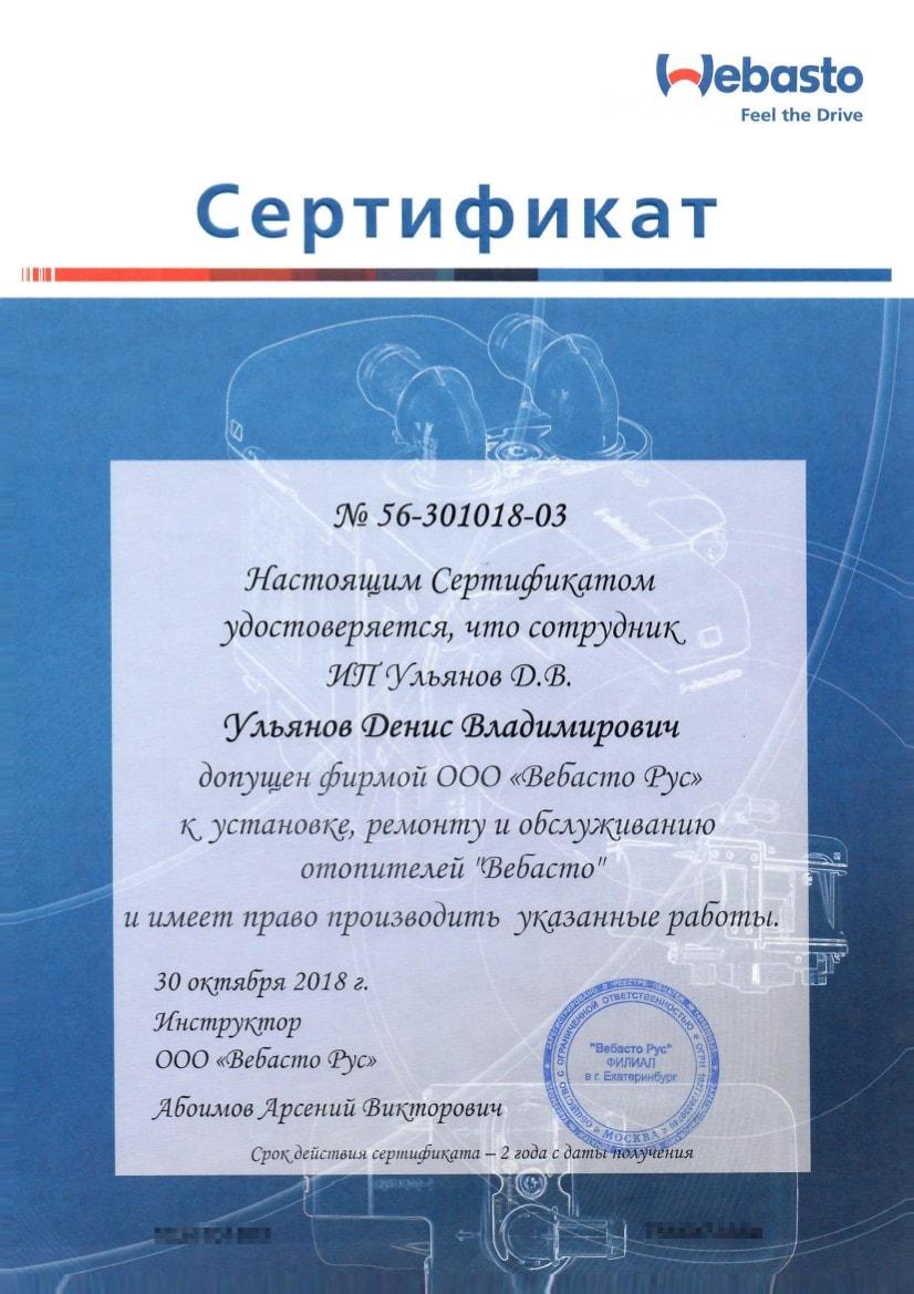 Сертификат Webasto Ульянов Денис Владимирович