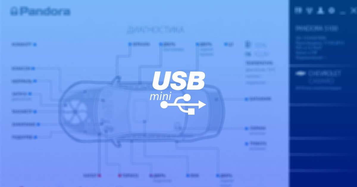 Встроенный mini-USB-порт